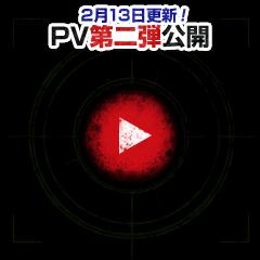 BTOOOM!オンライン最新ムービー公開